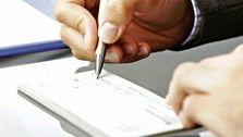 وصول ۷۸۷ هزار فقره چک رمزدار در کشور