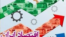 ۵ واقعیت نابرابریها در اقتصاد ایران