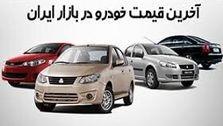 برخی خودروها گرانتر شدند!