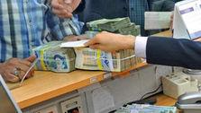 شیوه جدید اعطای تسهیلات بانکی/ سپردههای خود را وام بگیرید