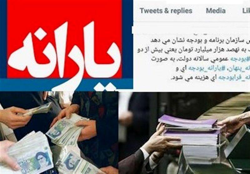 یارانه پنهان در اقتصاد ایران چقدر است؟ جزئیات ۱۳۰۰ هزار میلیارد تومان یارانه در سال ۹۸