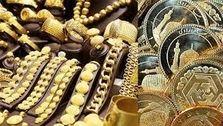 تازهترین قیمتها از بازار سکه و طلا