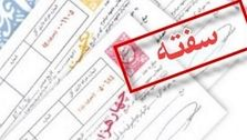 افزایش ۳۰۰ درصدی فروش سفته و برات در تهران طی یک ماه+جدول