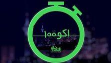 خلاصه اخبار اقتصادی دوشنبه 10 تیر 1398