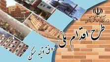 ثبت نام مسکن ملی در ۱۸ استان از هفته آینده
