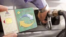 کاهش سهمیه کارت سوخت جایگاه به ۱۵ لیتر