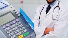 برای تمکین پزشکان از مالیات گامهای جدیتری برداشته شد