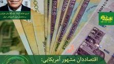 اقتصاددان مشهور آمریکایی: پیشبینی وقوع «اَبَر تَورم» در ایران نه تنها نادرست است، بلکه شاهد ثبات نسبی و کاهش تورم خواهیم بود