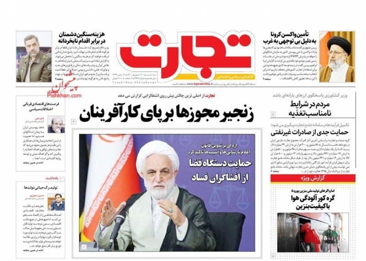 صفحه نخست روزنامههای اقتصادی صبح کشور (30 شهریور 1400)