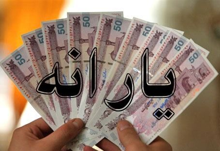 در قالب بودجه ۹۸ انجام می شود؛ ادامه پرداخت یارانه نقدی به خانوارها