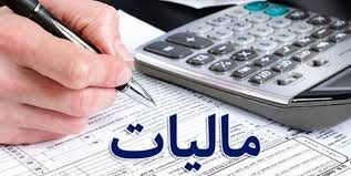 اهداف گمشده مالیات در ایران