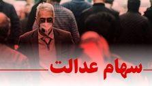 آغاز آزادسازی سهام عدالت در بورس از فردا