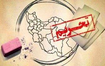 کدام بخش های اقتصادی ایران تحریم شدند؟