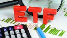 ETF ها برای سرمایهگذاری مناسب هستند؟