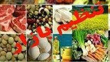 عرضه ۲۰۰هزار تن کالای پرمصرف برای تنظیم بازار ماه رمضان