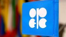 تولید نفت اوپک ۱.۲۵ میلیون بشکه در روز در ماه ژوئن کاهش یافت