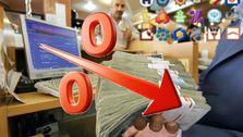چالشهای نرخ سود بانکی