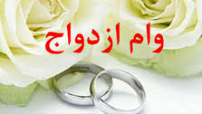افزایش دوره بازپرداخت وام ازدواج ۳۰ میلیون تومانی به ۶ سال