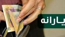 یارانه نقدی سال ۱۴۰۰ در دو سقف پرداخت میشود