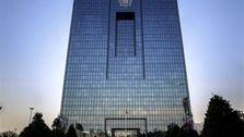 بانک مرکزی: برای دریافت رمز پویا نیازی به ارائه اطلاعات کارت بانکی نیست