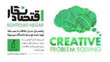 حل خلاقانه مسئله (۲۵) - ۱۰ نکته در رابطه با خلاقیت