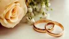 وام ازدواج فقط برای کم سنها ۱۰۰ میلیون شد
