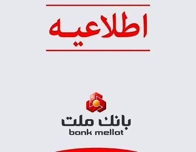 تکذیب نسبت خانوادگی رئیس بانک ملت  با متهم پرونده سکه ثامن