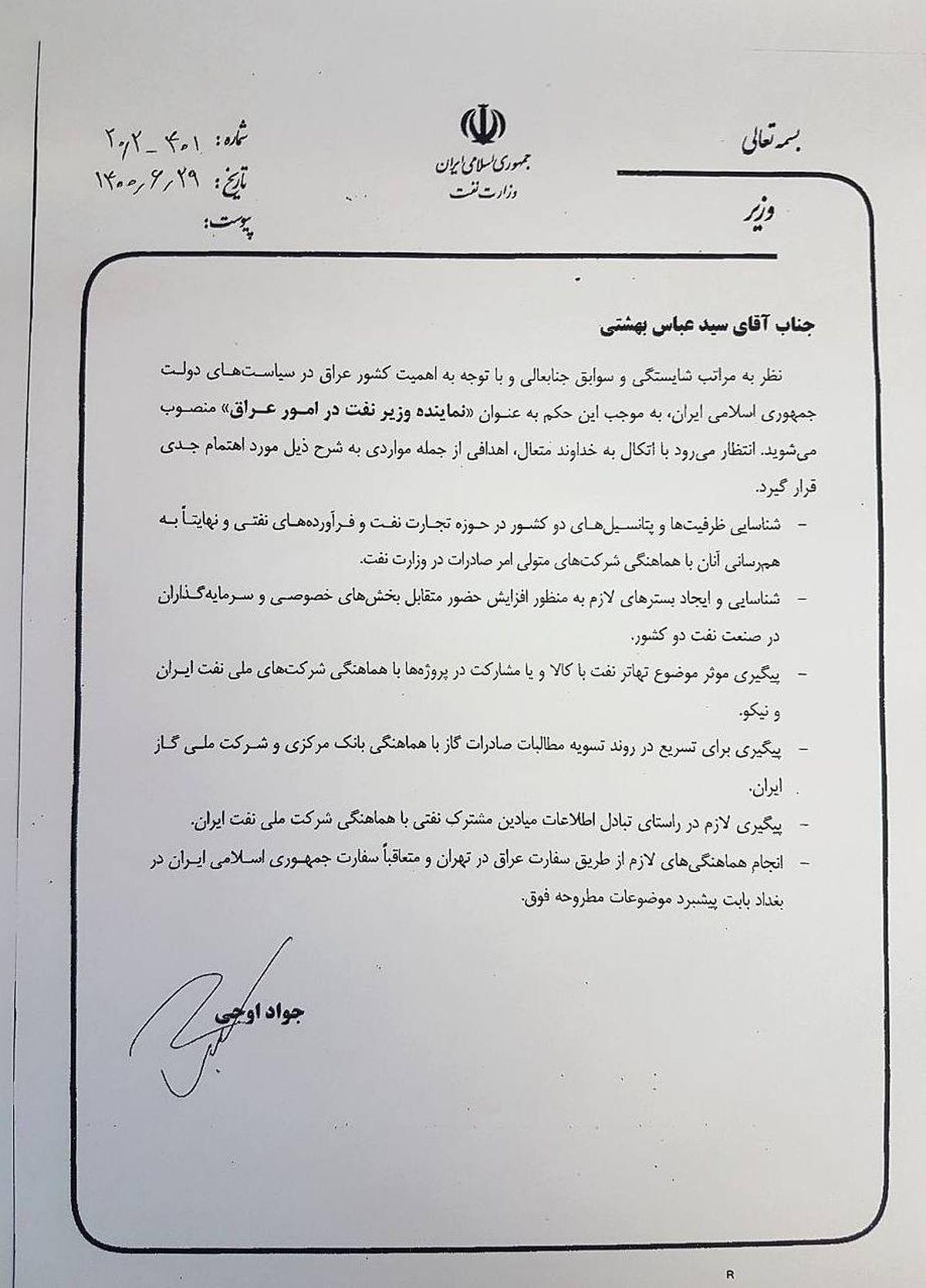 وزیر نفت عباس بهشتی را نماینده خود در امور عراق کرد