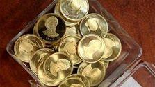 ثبات نسبی در بازار سکه وطلا