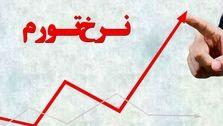 نرخ تورم مهر ماه  ٣٢,٨ درصد شد