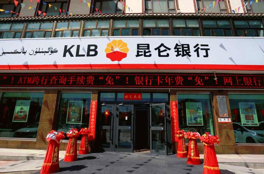 بانک کُنلون چین تعاملات خود با ایران را قطع می کند