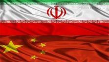 چین آماده است صنعت نفت ایران را تقویت کند