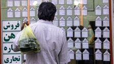 رشد ۱.۹ درصدی قیمت مسکن تهران در نیمه نخست شهریور
