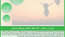 ایران در رتبهی ۶۰ از منظر شاخص توسعهی انسانی