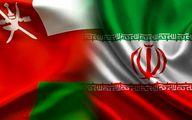 باید از عمان برای صادرات مجدد کالاهای ایرانی استفاده کنیم