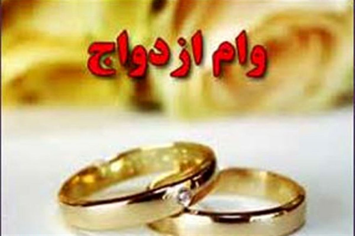 متقاضیان وام ازدواج بخوانند