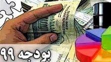 بودجه ۹۹ اصلاح میشود؟