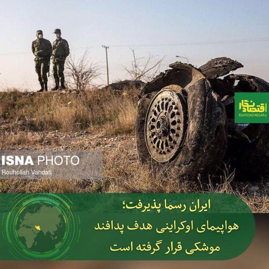 ایران رسما پذیرفت؛ هواپیمای اوکراینی هدف پدافند موشکی قرار گرفت