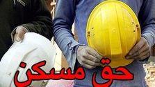حق مسکن ۳۰۰ هزار تومانی کارگران در هیات دولت تصویب شد