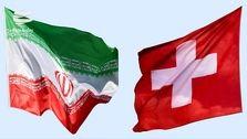 لبخند سوئیس به ایران زیر بار تحریم