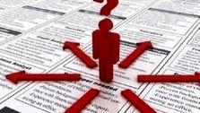 جزئیات نرخ بیکاری استانها/جمعیت بیکاران به ۳.۳میلیون نفر رسید