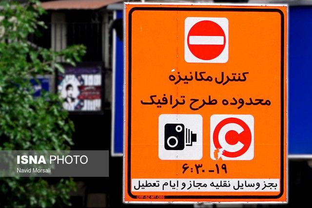 خبرنگاران مجاز به ورود به طرح ترافیک تا 15 خرداد